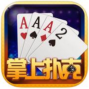 掌上扑克 一款收录了十数种纸牌玩法的棋牌手游