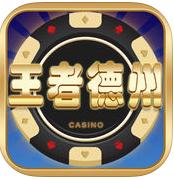 王者徳扑 最齐全的棋牌游戏,最真实的游戏体验