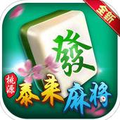 全新版桃源麻将iOS版 最好玩的麻将对阵平台
