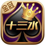 金冠十三水 正宗十三张棋牌游戏