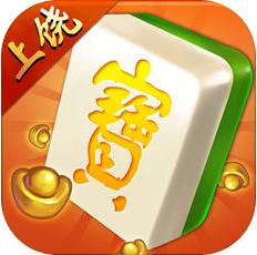 江西上饶麻将iOS版 正宗江西上饶地区线上麻将