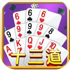 风运十三道 超好玩的线上棋牌游戏