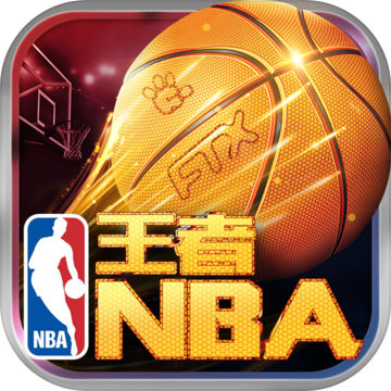 《王者NBA》新手礼包兑换码