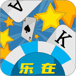 乐在十三水安卓版 精彩刺激的棋牌游戏