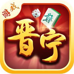 晋宁棋牌安卓版 晋宁县的地方特色麻将