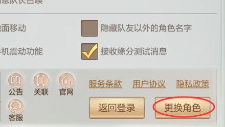 轩辕剑online怎么切换角色 切换角色的方法