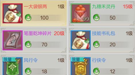 轩辕剑online怎么改名字 改名字的方法