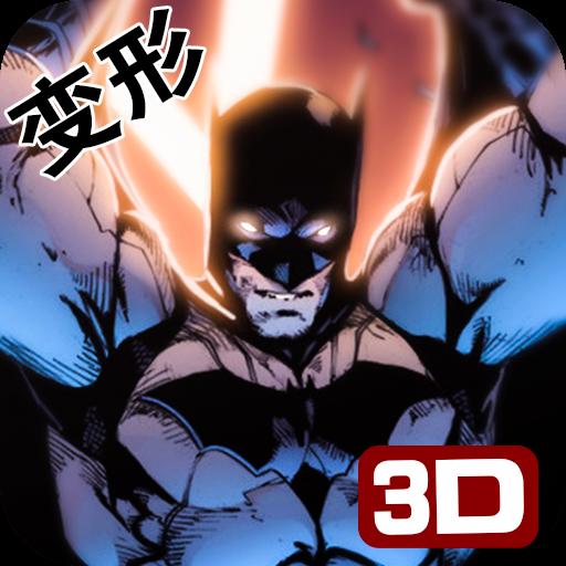 3D超变英雄