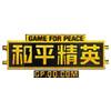 和平精英专区