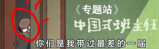 《中国式班主任》专题站