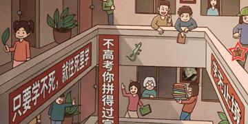 中国式班主任第24关攻略