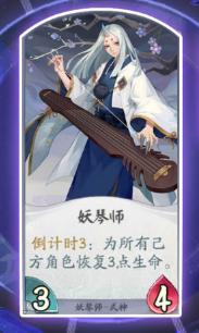 阴阳师百闻牌式神妖琴师怎么样
