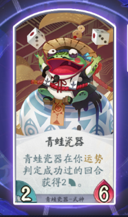 阴阳师百闻牌式神青蛙瓷器怎么样