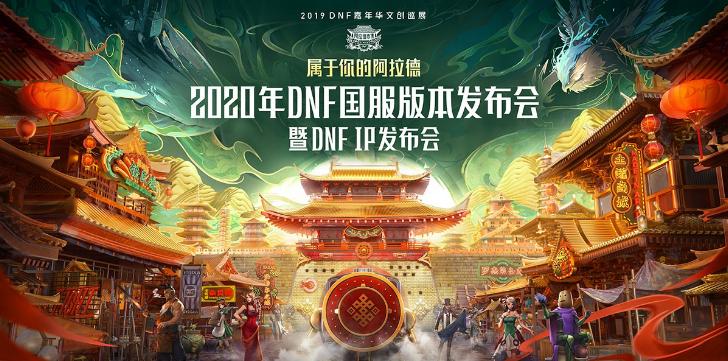 DNF2020国服发布会 视频回放