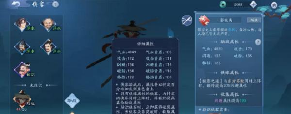 新笑傲江湖手游影琉璃怎么搭配