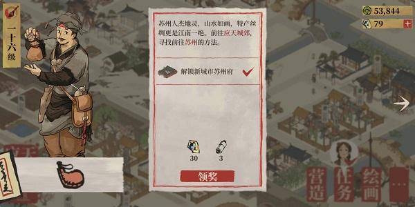 江南百景图苏州怎么解锁