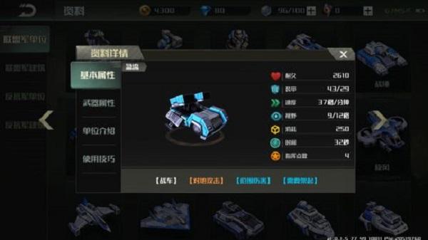 全球行动联盟军改装什么战车好