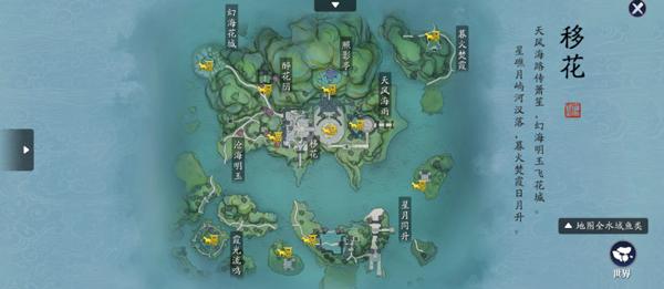 天涯明月刀移花心形岛在哪