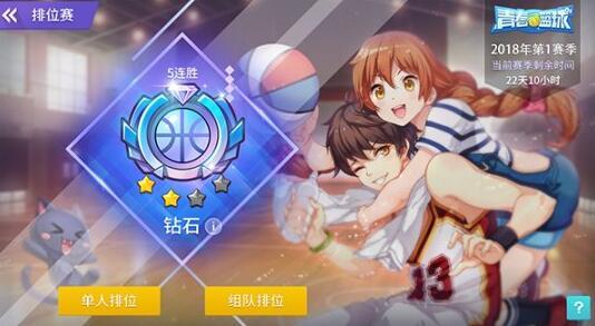 《青春篮球》征召模式玩法介绍