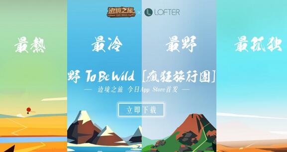 《边境之旅》将于1月19日全平台公测