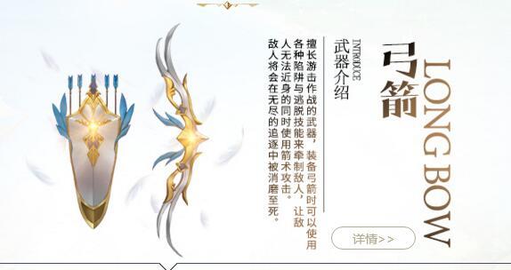 《剑之荣耀》弓箭技能加点推荐