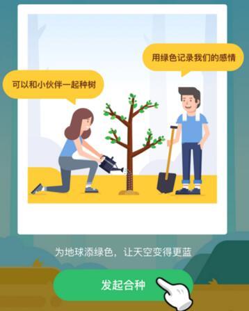 《支付宝》蚂蚁森林合种树的方法