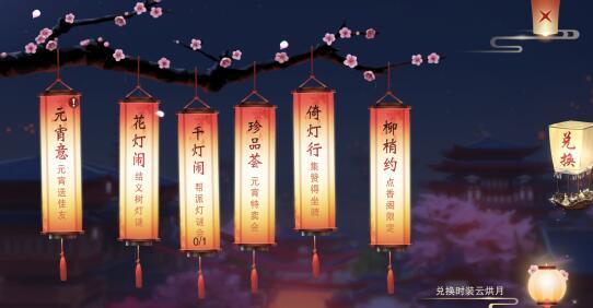《楚留香》元宵节活动一览