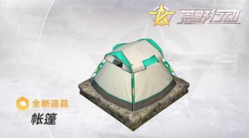 《荒野行动》帐篷使用方法详解