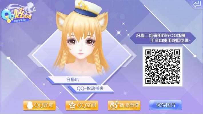 《QQ炫舞手游》好看的捏脸数据二维码推荐