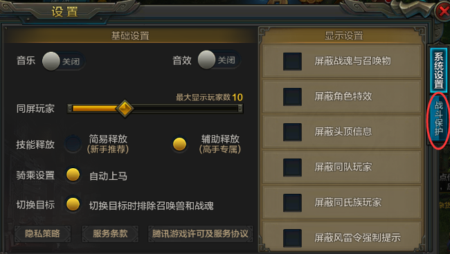 《QQ华夏手游》设置自动吃药的方法