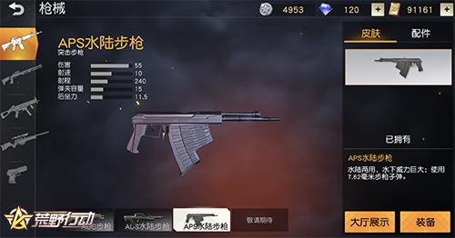 《荒野行动》4月新版本更新在即 新地图新枪械首爆