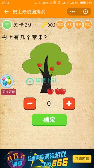 史上最烧脑挑战关卡29答案 树上有几个苹果