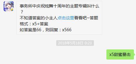 QQ炫舞手游事务所中庆祝炫舞十周年的主题专辑叫什么?