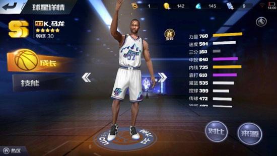 最强NBA卡尔马龙属性数据评测