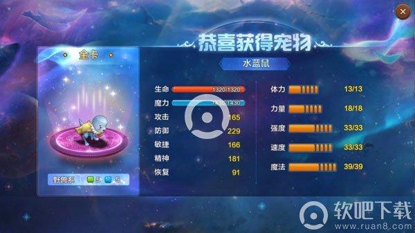 魔力宝贝手游水蓝鼠培养价值分析