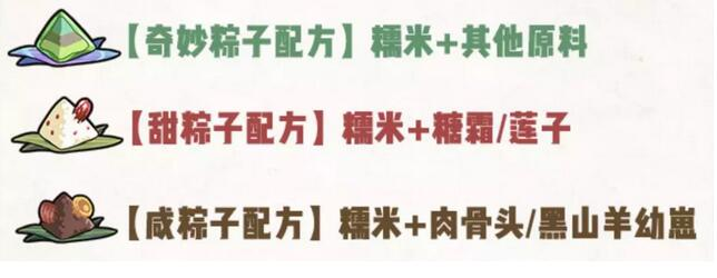 牧羊人之心端午庆典收糯米包粽子活动玩法攻略