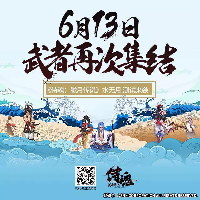 6月13日武者再次集结 《侍魂胧月传说》水无月测试来袭