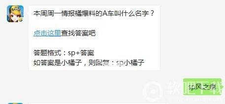 QQ飞车手游本周周一情报橘爆料的A车叫什么名字?