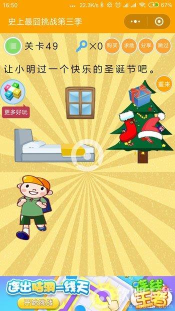 让小明过一个快乐的圣诞节吧 史上最囧挑战第三季关卡49答案