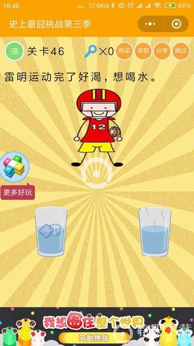 雷明运动完了好渴想喝水 史上最囧挑战第三季关卡46答案
