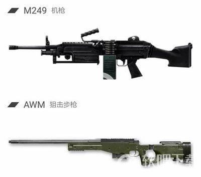 绝地求生全军出击非步枪枪械搭配建议