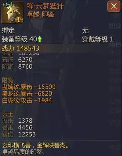 剑侠世界2印鉴提升搭配攻略汇总