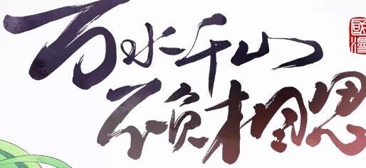 狐妖小红娘7.30开启测试 测试资格说明