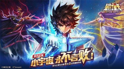 《圣斗士星矢(腾讯)》手游8月2日不删档 还有1天