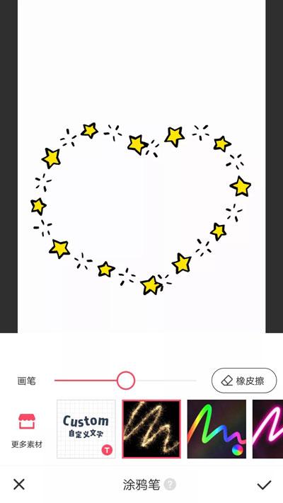 自制九宫格爱心拼图教程详细版 七夕表白专用图片