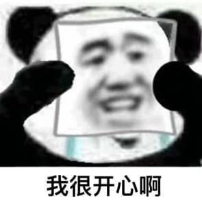 那么肯定是表情包啊,不管是熊猫头还是蘑菇头都是表情大佬,这里小编为图片