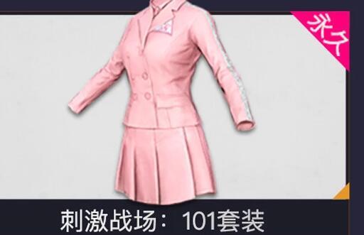 绝地求生刺激战场101套装领取地址 粉红色火箭少女套装链接