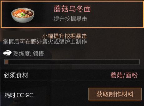 明日之后作用大全菜谱凉拌食材搭配及配方一所有牛肚怎么做好吃图片
