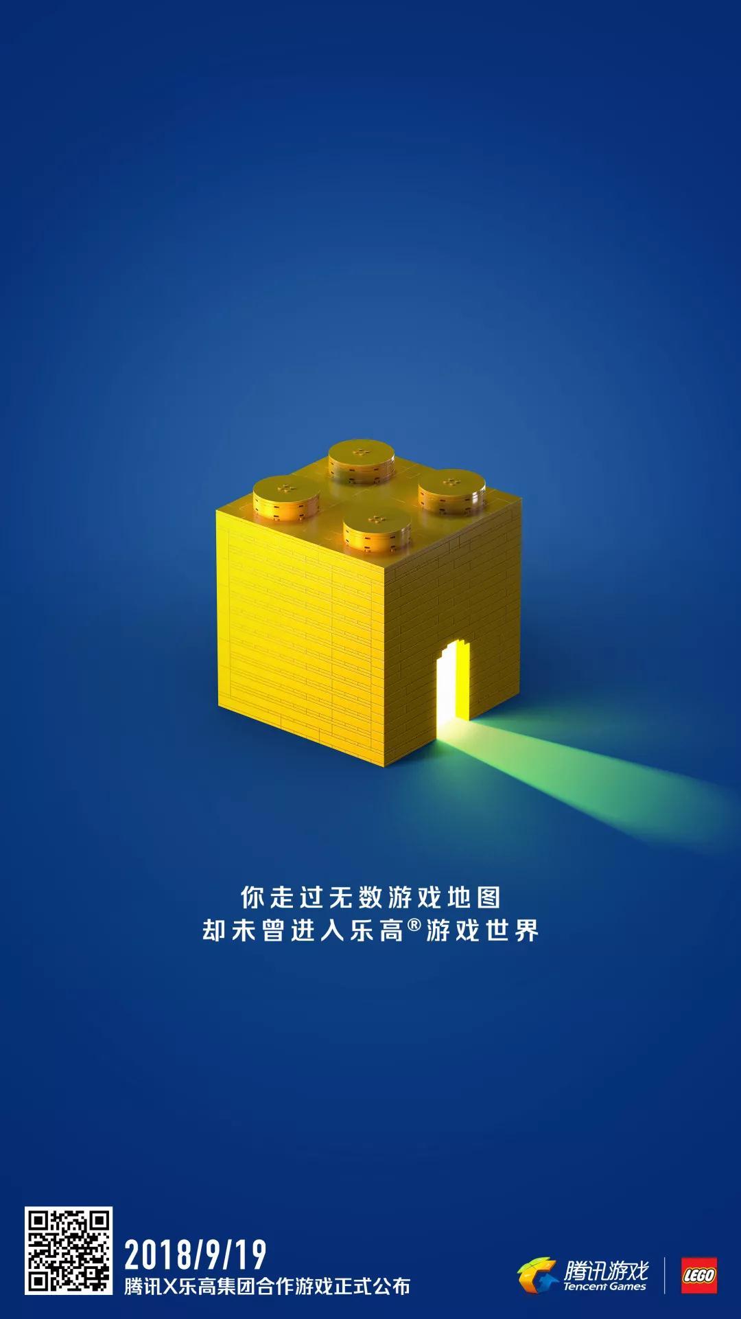 腾讯和乐高集团要合作游戏 9月19日正式公布