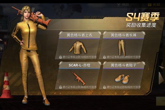 绝地求生刺激战场黄色格斗者套装获得方法 S4赛季绝版奖励